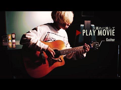 秋山黄色『夕暮れに映して』 PLAY MOVIE (Guitar)