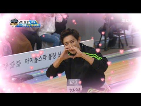 [HOT] EXO Men's bowling championship champion!, 설특집 2019 아육대 20190206