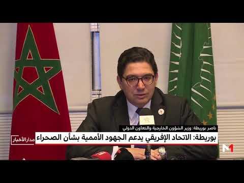الاتحاد الإفريقي يتخذ هذا القرار حول الصحراء بعد عودة المغرب