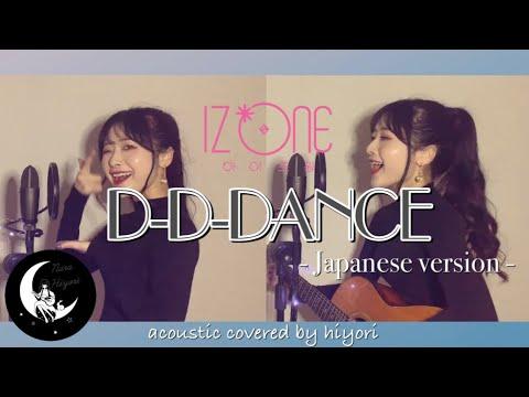 D-D-DANCE / IZ*ONE(아이즈원) 日本語 Japanese acoustic covered by hiyori 【 ギター弾き語り 】