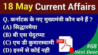 Next Dose #68 | 18 May 2018 Current Affairs | Current Affairs Important Questions | Current Affairs