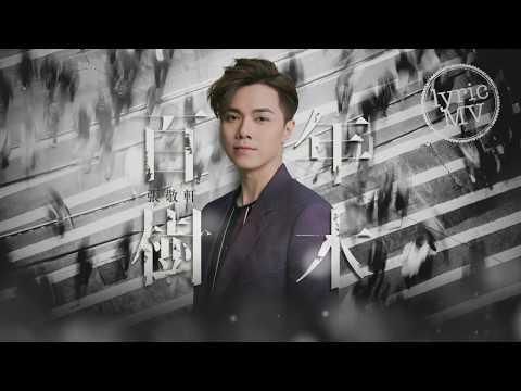 張敬軒 Hins Cheung《百年樹木》[Lyric MV]