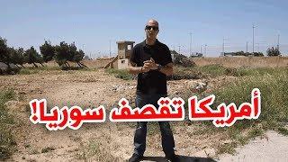 أمريكا تقصف سوريا! | al waja3     -