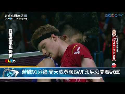 苦戰91分鐘 周天成勇奪BWF印尼公開賽冠軍