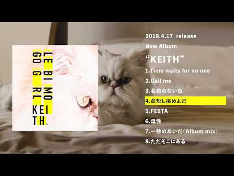LEGO BIG MORL 『KEITH』トレーラー / LEGO BIG MORL – 『KEITH』Trailer
