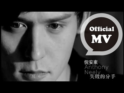 倪安東 Anthony Neely [失敗的分手 A Failed Attempt] Official MV