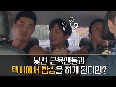 [수상한 택시] 낯선 근육맨들과 택시에서 합승을 하게 된다면? (With.정용화(CN BLUE) (ENG Sub)