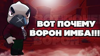 BRAWL STARS ВОТ ПОЧЕМУ ВОРОН СЕЙЧАС ИМБА!!! Crow Кроу Ворон гайд обзор геймплей Бравл Старс