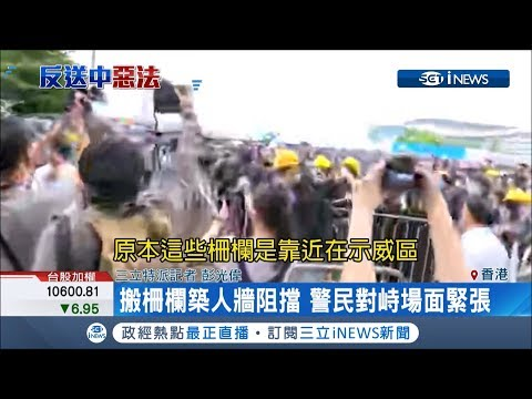 原定今早逃犯條例二讀 上千名香港示威者包圍立法會 警民對峙場面緊張│記者 彭光偉 黃大風 林芳穎│【國際局勢。先知道】20190612│三立iNEWS
