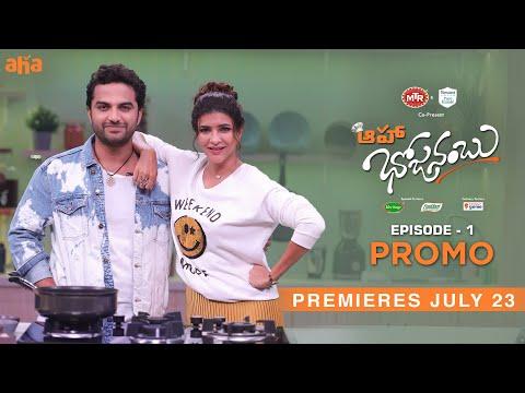 Episode 1 promo: Vishwak Sen appears on aha Bhojanambu hosted by Lakshmi Manchu