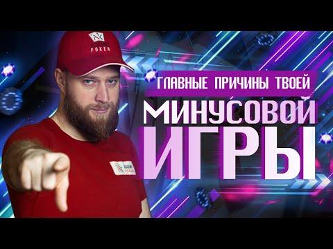 Основные причины минусовой игры в МТТ | Вебинар Алексей Vega