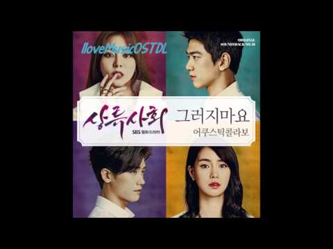 [MP3/DL] Acoustic Collabo - 그러지마요 (Don't Do That) [High Society - 상류사회 OST]