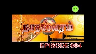 NATHASWARAM|TAMIL SERIAL|EPISODE 804
