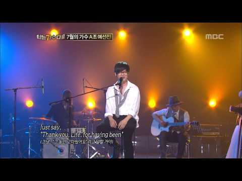 #10, Guckkasten - The Saddest Thing, 국카스텐 - The Saddest Thing, I Am a Singer2 20120701