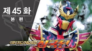Legend Heroes - Episode 45 - Roar, The Tiger of Gangdong