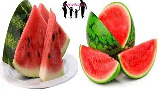 شاهد فوائد البطيخ المدهشة للصحة (HD)     -