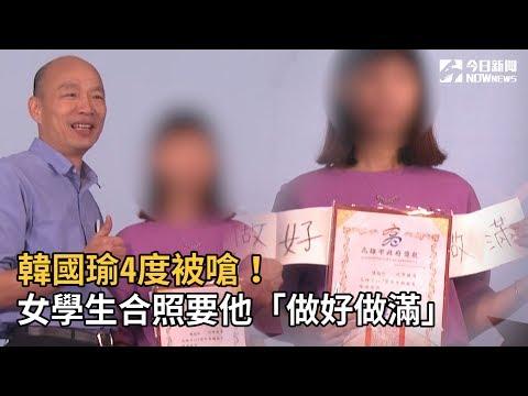 韓國瑜4度被嗆!女學生合照要他「做好做滿」