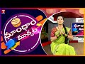 Dhoom Dhaam Muchata Full Episode | ధూంధాం ముచ్చట | 12-08-2021 | T News