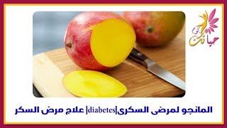 المانجو لمرضى السكرى|diabetes| علاج مرض السكر| داء السكري| أعراض مرض السكر ...