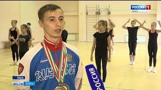 Омские атлеты отличились на чемпионате Европы по спортивной аэробике