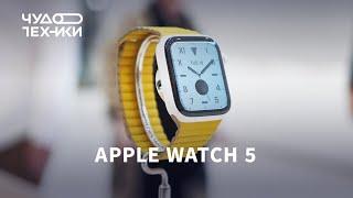 Первый обзор Apple Watch 5 — лучший экран!