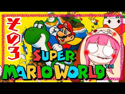 【大声注意】スーパーマリオワールドが世界一下手な女#3【ド下手プレイ】