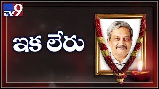 Goa CM Manohar Parrikar Passes Away..