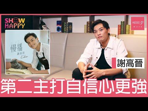 謝高晉推出第二主打《慢播》更有自信