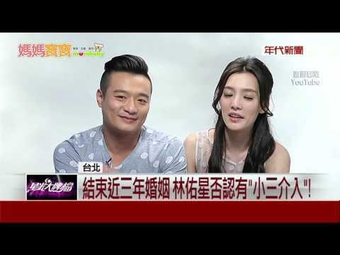 """""""不愛你了""""! 林佑星與小19歲嫩妻離婚"""