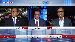 العراق.. خلافات متجددة بشأن نتائج الانتخابات     -