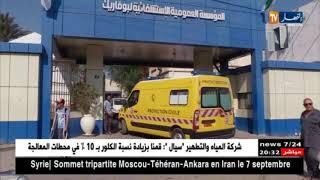 وزارة الصحة تعلن عن تسجيل 59 حالة إصابة مؤكدة بداء الكوليرا ...