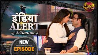 India Alert    New Episode 242    Air Hostess ( एयर