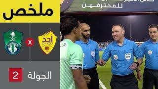 ملخص مباراة أحد والأهلي في الجولة 2 من دوري كأس الأمير محمد بن سلمان ...