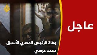 عاجل | وفاة الرئيس المصري السابق محمد_مرسي أثناء جل ...