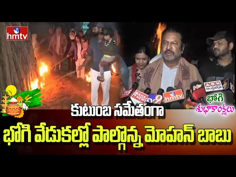 Actor Mohan Babu and his family celebrates Bhogi in Chittoor district