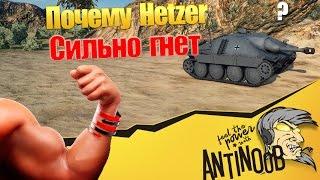 Почему Hetzer сильно гнет World of Tanks (wot)