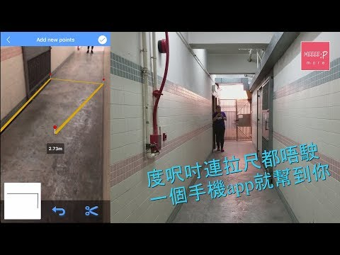 善用AR技術  一個手機app就可以取代拉尺