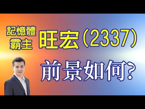 熱蒐白馬股_2337 旺宏_台股_09012020
