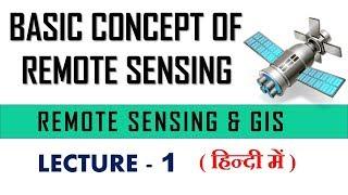 remote sensing in hindi | remote sensing and gis | lecture 1