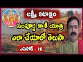 Lakshmi Vaibhavam Epi - 16 | Sri Chirravuri | Ardhika Samasyalu | Money Problems | Lakshmi Kataksham