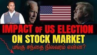 Impact of US Election on Stock Market   பங்கு சந்தை நிலவரம் என்ன ?