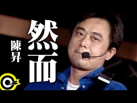 陳昇-然而 (官方完整版MV)