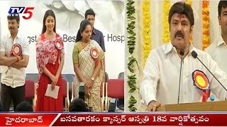Kavitha, Balakrishna at Basavatarakam Cancer Hospital..