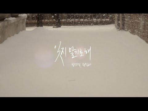 성시경 (Sung Si Kyung) - 잊지 말기로 해 (With 권진아) (Don't forget) Official Music Video