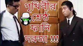 BANGLA FUNNY DUBBING 2018 | DOOR COMEDY | NEW JOKE VIDEO