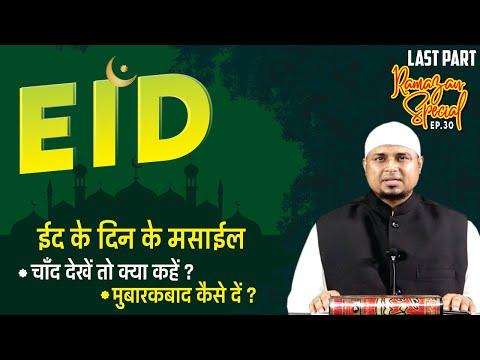 Eid 2020 | Eid Chand 2020 | Eid Ke Ahem Masail | Shaikh Sanaullah Madani | Paigam e Ramzan Ep. 30