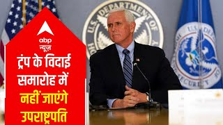 US Vice President Mike Pence to not to attend Donald Trump's farewell