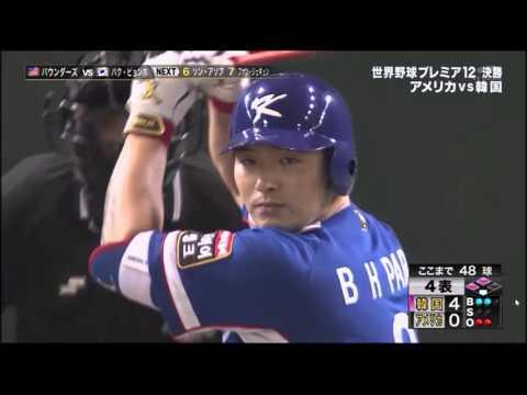 20151121 PREMIER 12 FINAL 박병호 홈런 일본중계