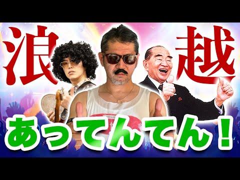 【Shiatsu】浪越あってんてん!【浪越徳治郎先生・日本指圧専門学校】
