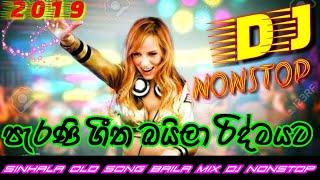 2019 King Of Baila V3 DJ Nonstop | Sinhala New Dj Nonstop | ආදරණීය ගීත පෙලක් බයිලා රිද්මයෙන් |